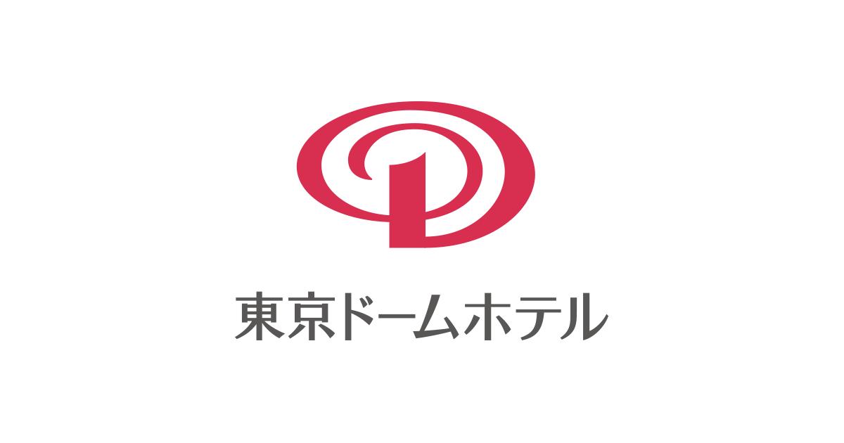 【公式】東京ドームホテル